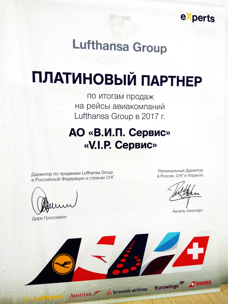 Lufthansa Group.jpg